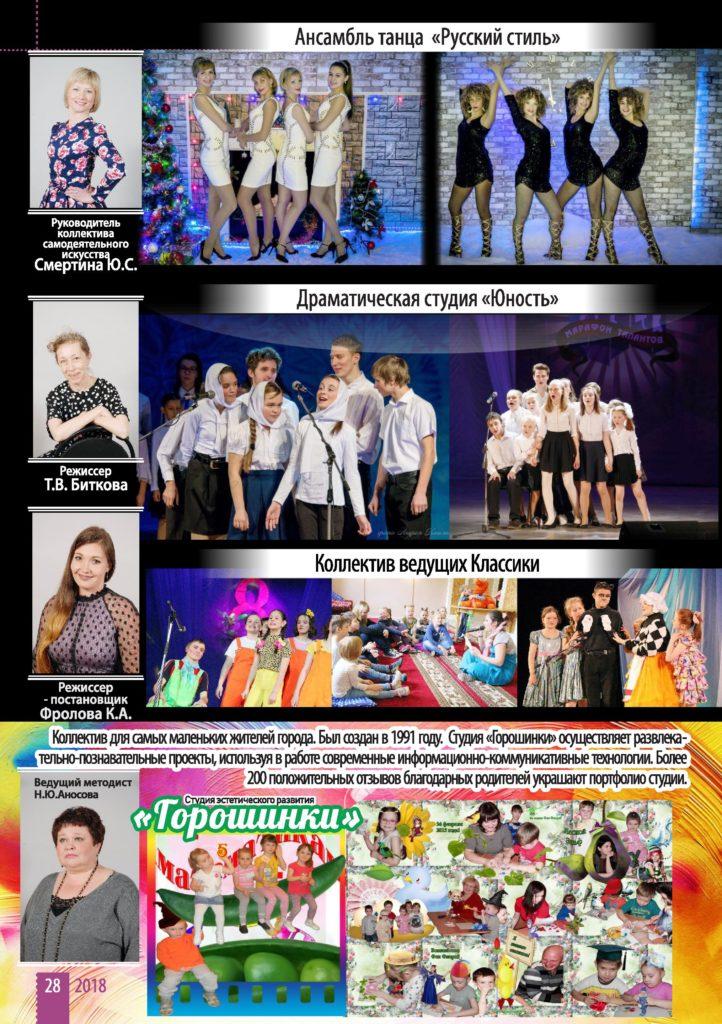 http://mayak-dk.ru/wp-content/uploads/2018/11/Page_00028-722x1024.jpg