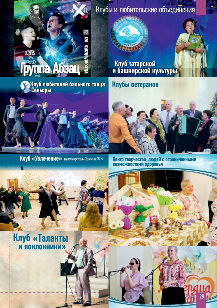http://mayak-dk.ru/wp-content/uploads/2018/11/Page_00029-722x1024.jpg