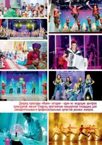 http://mayak-dk.ru/wp-content/uploads/2018/11/Page_00030-211x300.jpg