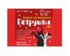 Новая программа ансамбля народной песни «Аюшка» — зимняя скоморошина «Петрушка».