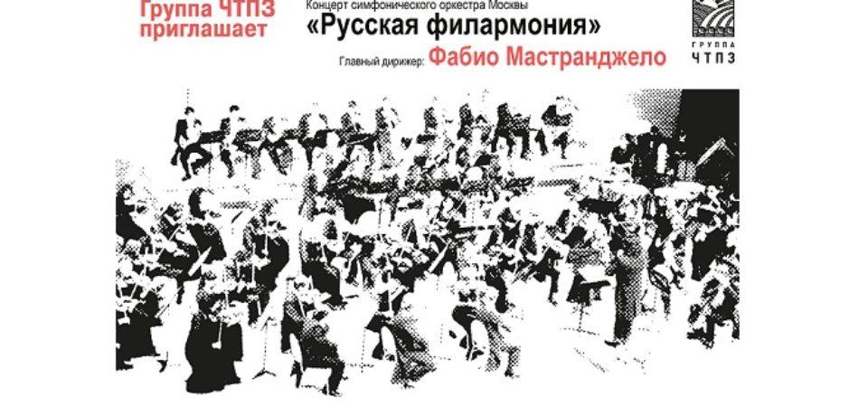 Концерты симфонического оркестра Москвы «Русская филармония» в ДК «Маяк»