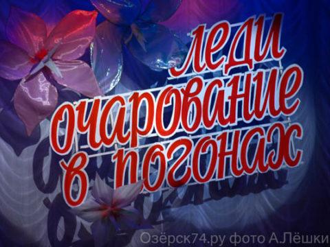 Озёрск74.ру фото А.Лёшкина 002